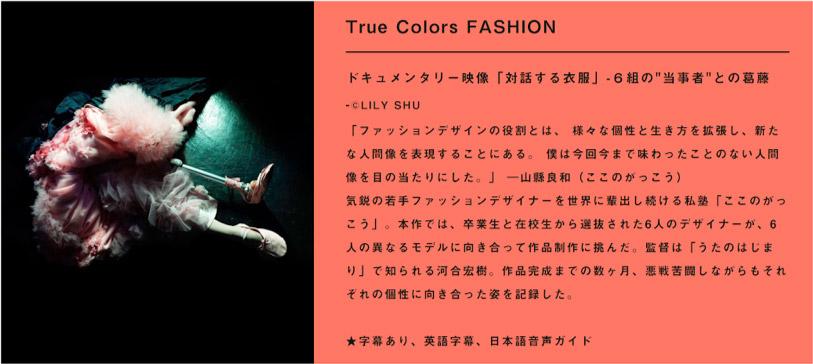 """「True Colors FASHION ドキュメンタリー映像 「対話する衣服」 -6組の""""当事者""""との葛藤-」"""