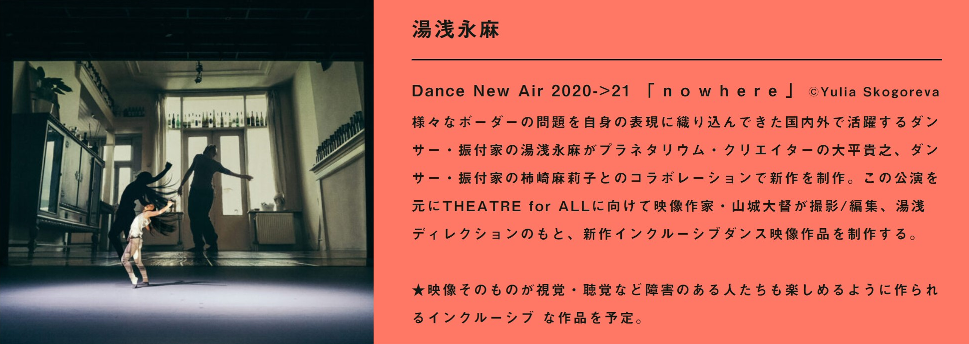 湯浅永麻「Dance New Air 2020->21    n o w h e r e」